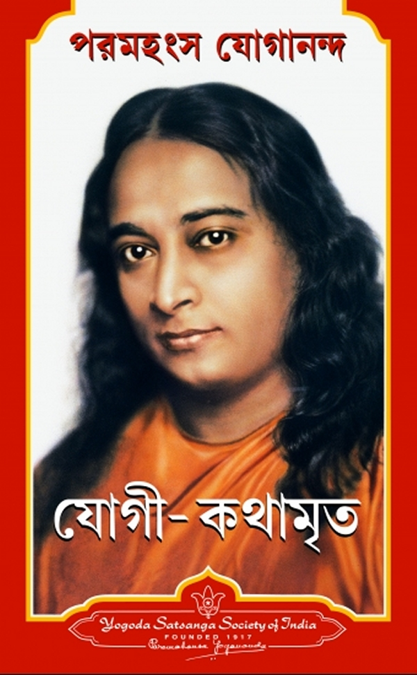 Autobiography of a Yogi - Bengali