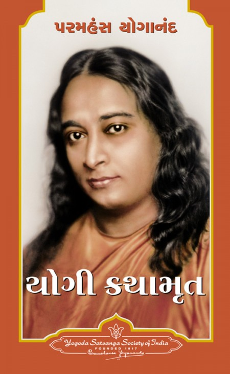 Autobiography of a yogi gujarati