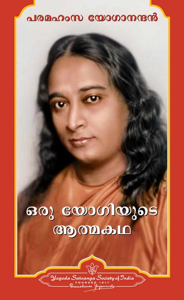 Malayalam Yoga Ebook