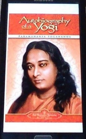 essays on autobiography of a yogi Autobiography of a yogi introduces the reader to the life of paramahansa yogananda and his encounters with spiritual figures of both the including writing this book.