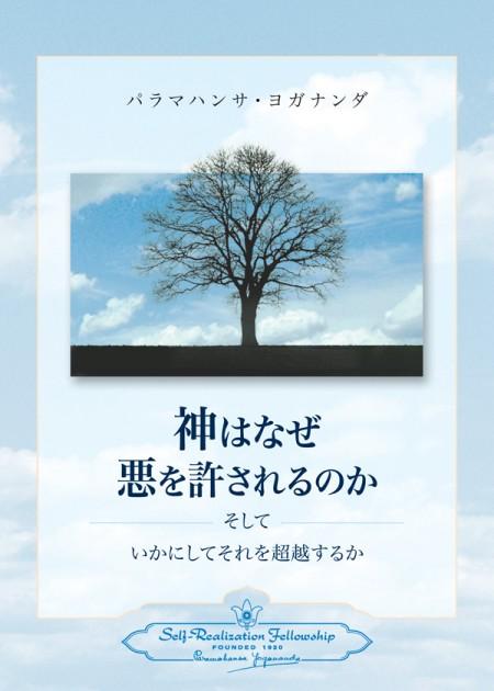 WGPE_Japanese