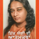 AY_Punjabi_Cvr