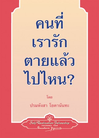 HTLB_WAODLO_Thai