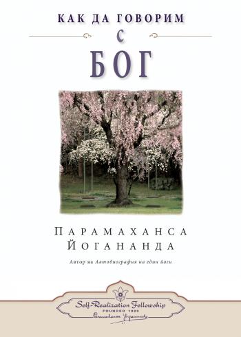 HYCTWG_Pb_Cvr_Bulgarian_1482_J4566.indd