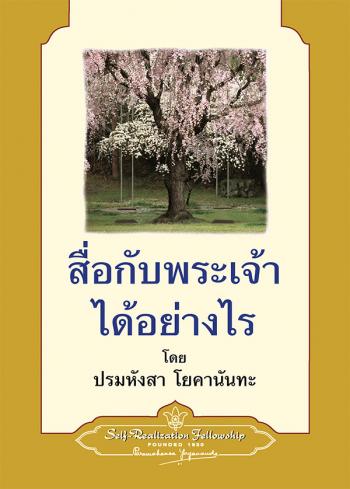 HYCTWG_Thai