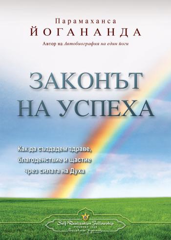 LOS_Pb_Cvr_Bulgarian_1479_J4123.indd