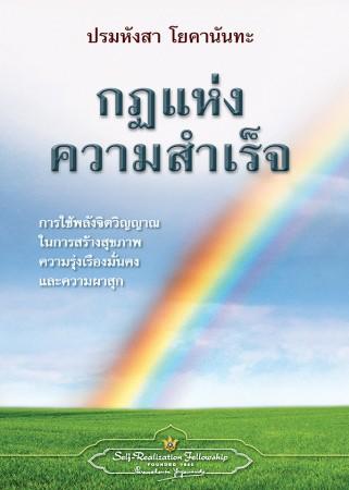LOS_Thai