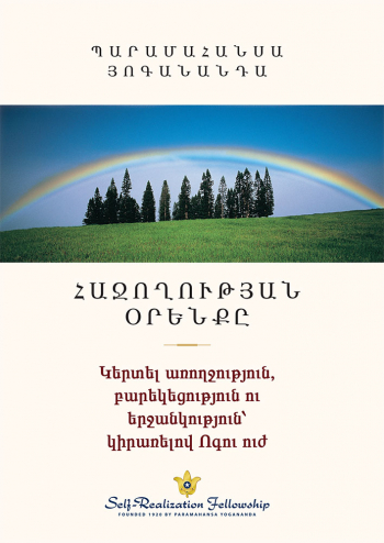 Law-of-Success-Armenian-Front-Cover