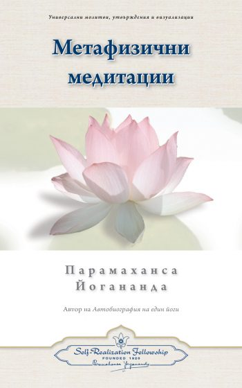 MetaphysicalMeditation_Pb_Cvr_Bulgarian_1378_J3850.indd