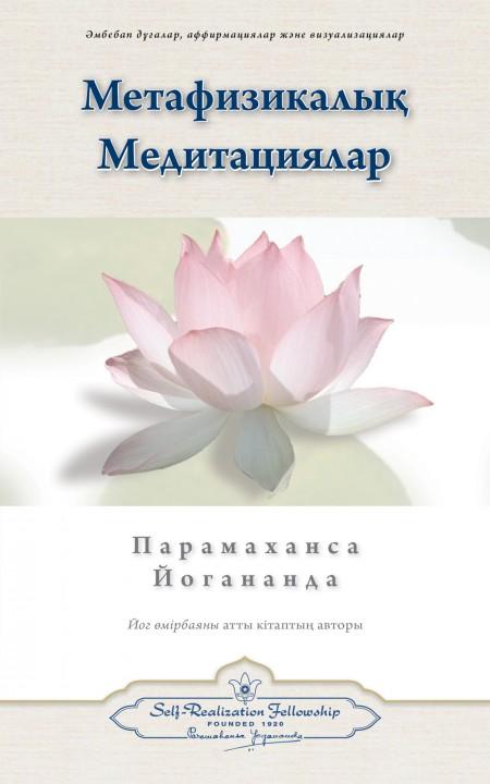 MetaphysicalMeditation_Pb_Cvr_Kazakh_1373_J3405.indd