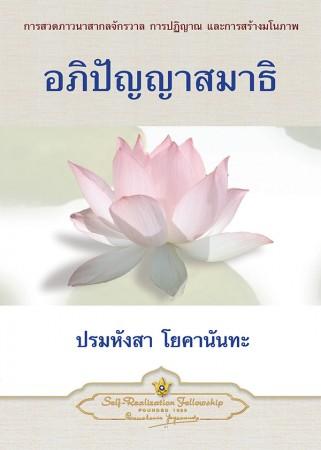 MM_Thai