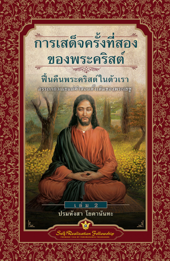SCC-Thai-Front-Cover