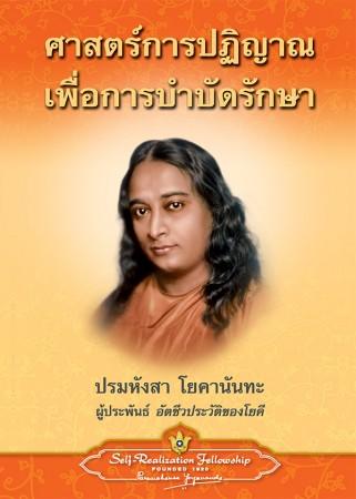 SHA_Thai
