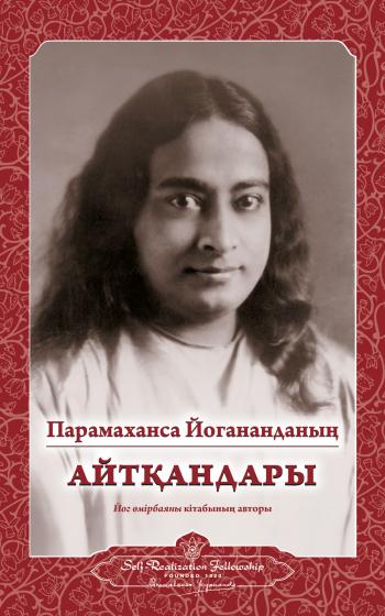SOPY_Pb_Cvr_Kazakh_1203_J2960.indd