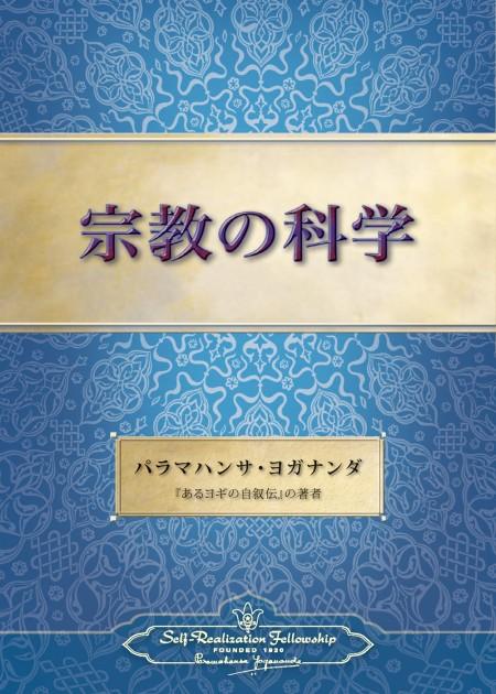 SOR_Pb_Cvr_Japanese_1169_J3832.indd