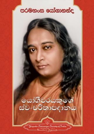 Sinhala AY