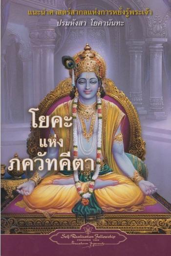 TOG Thai
