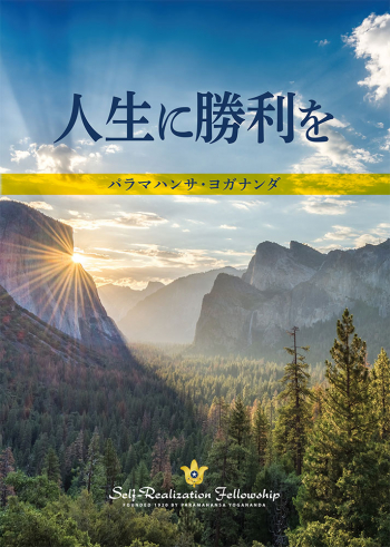To-Be-Victorious-In-Life-Front-Cover-Japanese